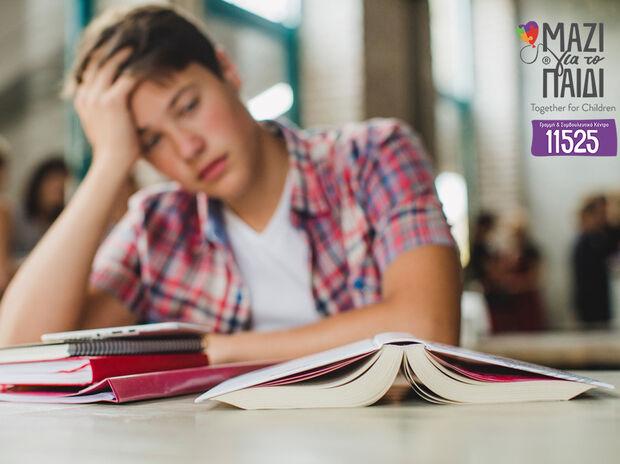 Άγχος εξετάσεων... Πώς μπορούν να βοηθήσουν οι γονείς;