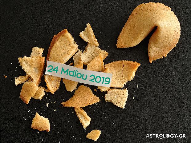 Fortune Cookie: Η «προφητεία» σου για σήμερα 24/05