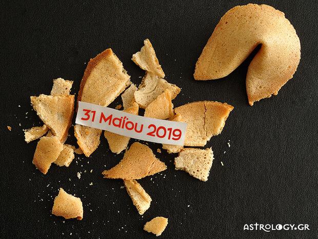 Fortune Cookie: Η «προφητεία» σου για σήμερα 31/05