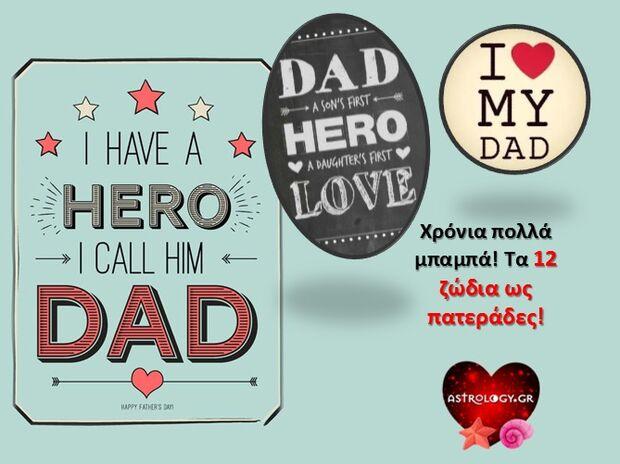 Γιορτή του πατέρα: Τι σου δίδαξε ο μπαμπάς σου με βάση το ζώδιό του