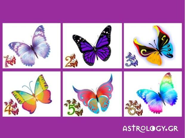Διάλεξε την πεταλούδα που σου αρέσει πιο πολύ και δες τι κρύβει για σένα!
