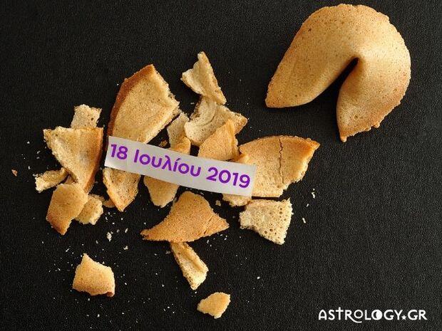 Fortune Cookie: Η «προφητεία» σου για σήμερα 18/07