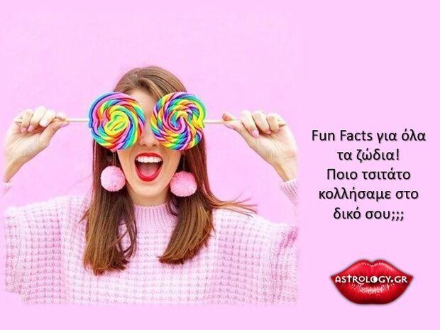 Fun facts για τα 12 ζώδια που δεν γνώριζες