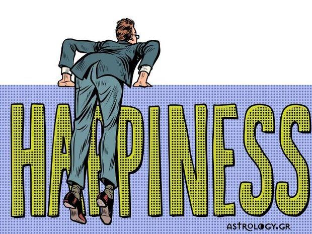 Αυτή είναι η αιτία που σε εμποδίζει να βρεις την ευτυχία, με βάση το ζώδιό σου