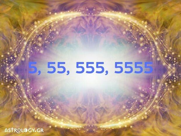 Βλέπεις συνέχεια το 5, 55, 555 ή 5555; Αυτό το μήνυμα σου στέλνουν οι Άγγελοι!