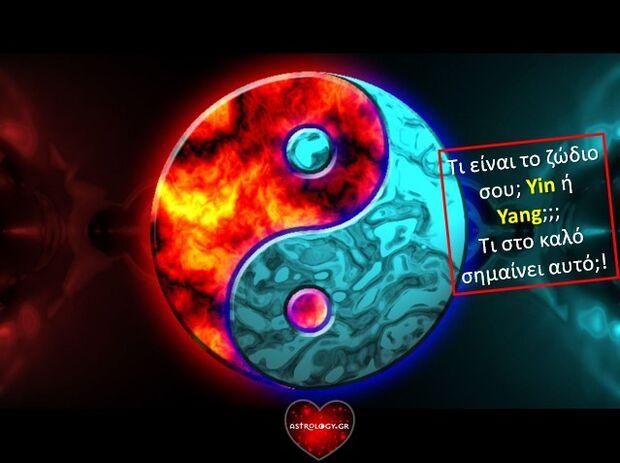 Το δικό σου ζώδιο είναι Yin ή Yang; Τι σημαίνει αυτό για σένα;