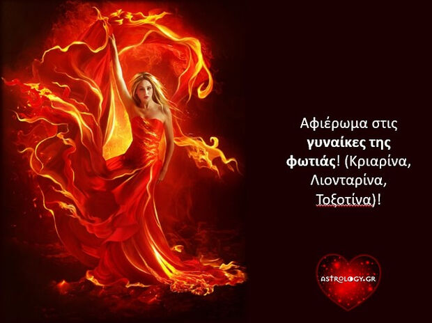 Κριός, Λέων, Τοξότης: Τι είναι αυτό που ενώνει τις «γυναίκες της φωτιάς»;