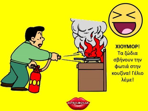 Αντέχεις τη σάτιρα; Να πώς θα αντιδράσεις αν πιάσει φωτιά η κουζίνα σου, σύμφωνα με το ζώδιό σου;