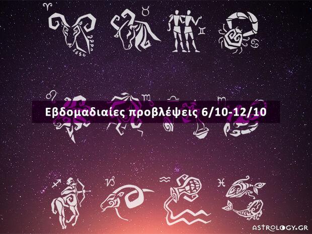 Εβδομαδιαίες 06/10-12/10: Η πρόβλεψη του ζωδίου σου σε 20 δευτερόλεπτα!