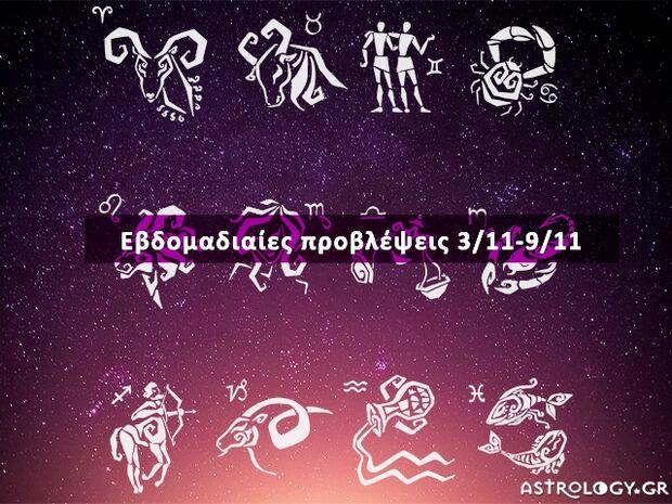 Εβδομαδιαίες 03/11-09/11: Η πρόβλεψη του ζωδίου σου σε 20 δευτερόλεπτα!