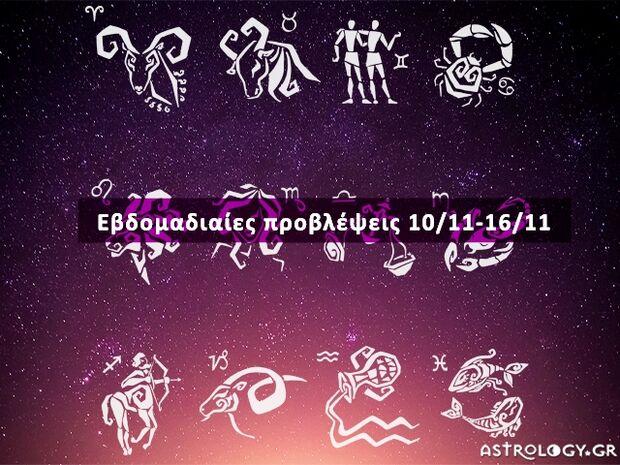 Εβδομαδιαίες 10/11-16/11: Η πρόβλεψη του ζωδίου σου σε 20 δευτερόλεπτα!