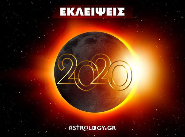 Εκλείψεις 2020: Πότε έχουμε Ηλιακή και πότε Σεληνιακή Έκλειψη;
