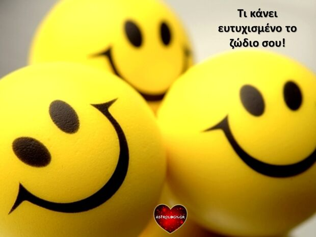 Να τι κάνει ευτυχισμένο το κάθε ζώδιο