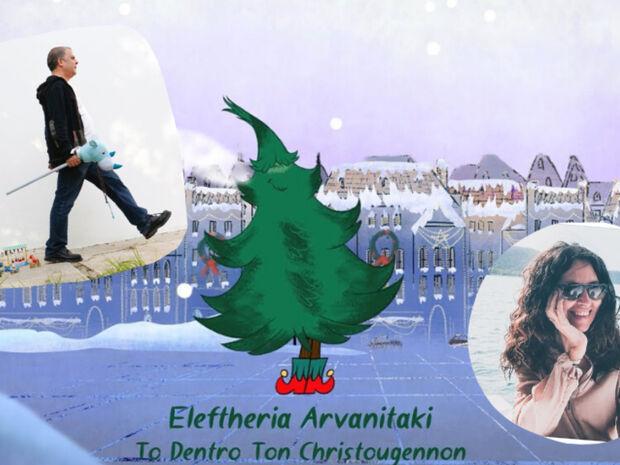 Η Ελευθερία Αρβανιτάκη ερμηνεύει το πιο γλυκό παιδικό soundtrack των φετινών γιορτών (vid)