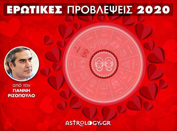 Ερωτικά Δίδυμοι 2020: Ετήσιες Προβλέψεις από τον Γιάννη Ριζόπουλο