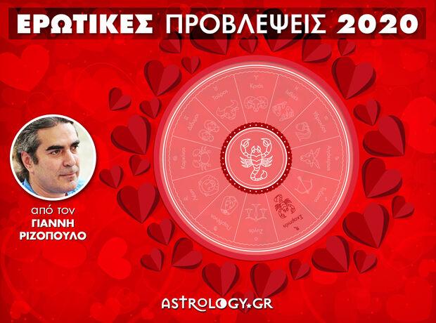 Ερωτικά Σκορπιός 2020: Ετήσιες Προβλέψεις από τον Γιάννη Ριζόπουλο