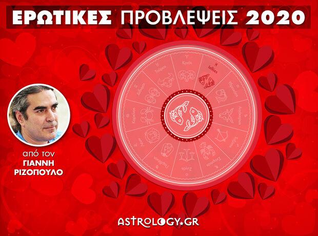 Ερωτικά Ιχθύες 2020: Ετήσιες Προβλέψεις από τον Γιάννη Ριζόπουλο