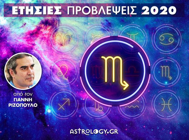 Σκορπιός 2020: Ετήσιες Προβλέψεις από τον Γιάννη Ριζόπουλο