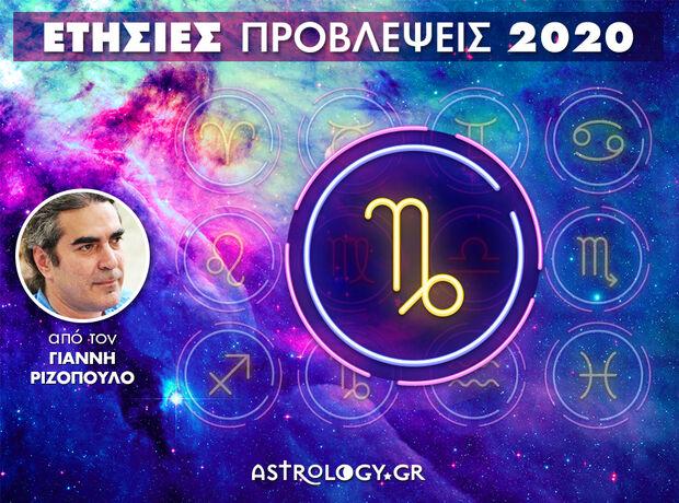Αιγόκερως 2020: Ετήσιες Προβλέψεις από τον Γιάννη Ριζόπουλο