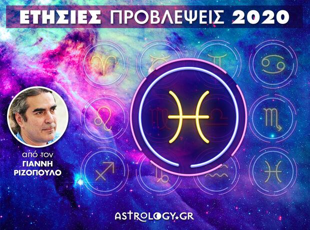 Ιχθύες 2020: Ετήσιες Προβλέψεις από τον Γιάννη Ριζόπουλο