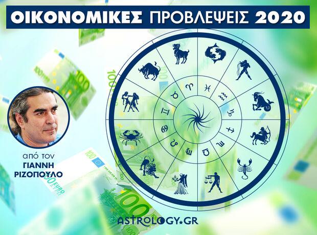 Ζώδια 2020: Ετήσιες Οικονομικές Προβλέψεις ανά δεκαήμερο από τον Γιάννη Ριζόπουλο