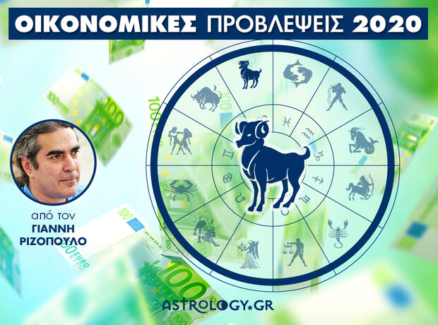 Οικονομικά Κριός 2020: Ετήσιες Προβλέψεις από τον Γιάννη Ριζόπουλο