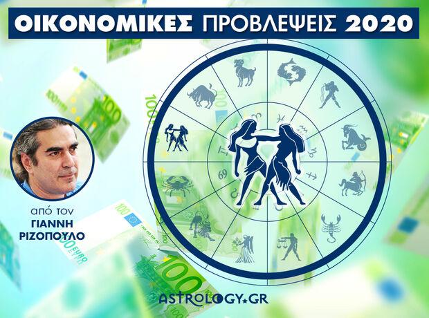 Οικονομικά Δίδυμοι 2020: Ετήσιες Προβλέψεις από τον Γιάννη Ριζόπουλο