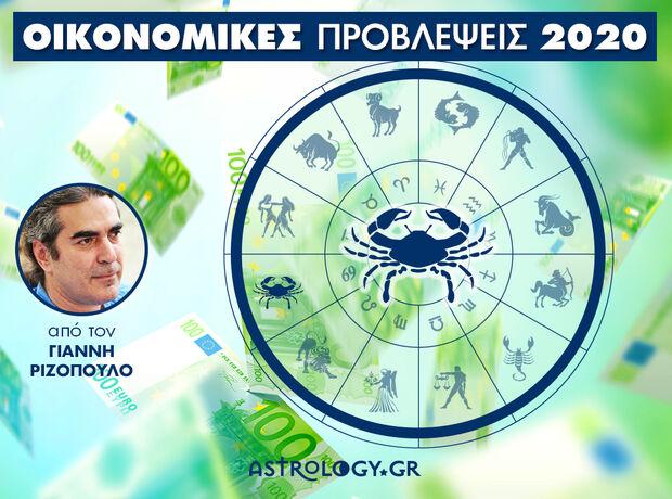 Οικονομικά Καρκίνος 2020: Ετήσιες Προβλέψεις από τον Γιάννη Ριζόπουλο