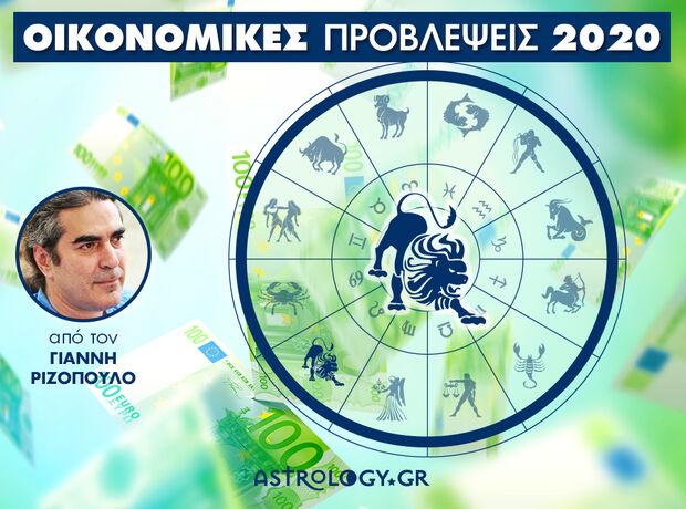 Οικονομικά Λέων 2020: Ετήσιες Προβλέψεις από τον Γιάννη Ριζόπουλο