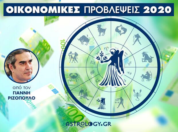 Οικονομικά Παρθένος 2020: Ετήσιες Προβλέψεις από τον Γιάννη Ριζόπουλο
