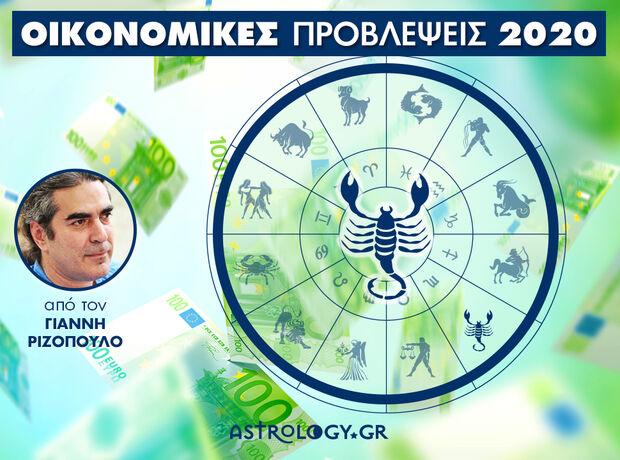 Οικονομικά Σκορπιός 2020: Ετήσιες Προβλέψεις από τον Γιάννη Ριζόπουλο