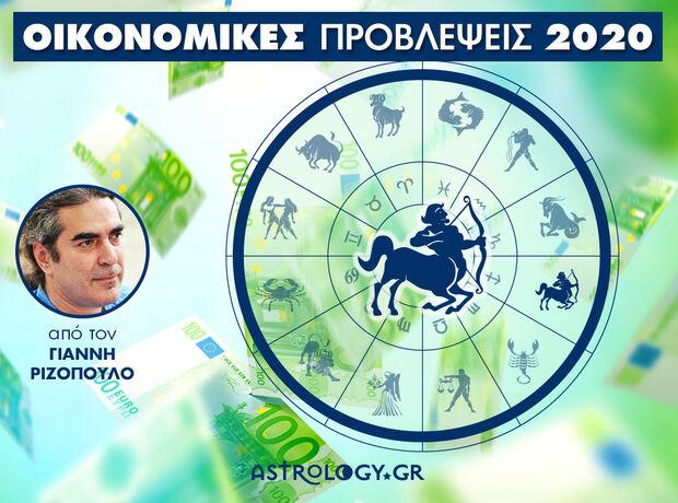 Οικονομικά Τοξότης 2020: Ετήσιες Προβλέψεις από τον Γιάννη Ριζόπουλο