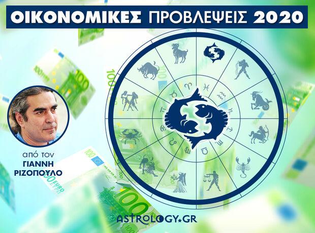 Οικονομικά Ιχθύες 2020: Ετήσιες Προβλέψεις από τον Γιάννη Ριζόπουλο