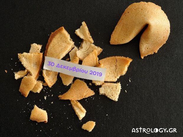 Fortune Cookie: Η «προφητεία» σου για σήμερα 30/12