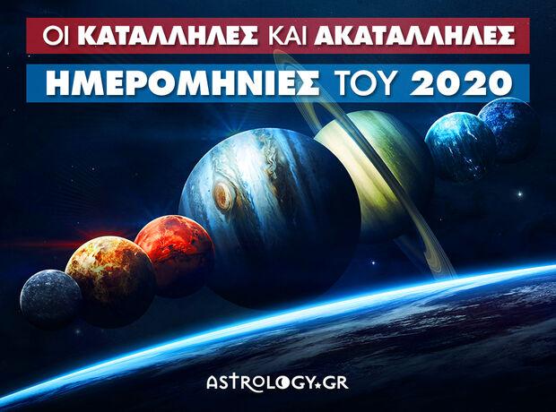 Αυτές είναι οι κατάλληλες και οι ακατάλληλες ημερομηνίες του 2020!