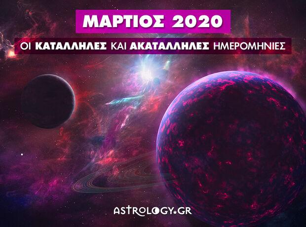Μάρτιος 2020: Αυτές είναι οι κατάλληλες και οι ακατάλληλες ημερομηνίες του μήνα
