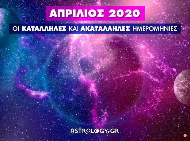Απρίλιος 2020: Αυτές είναι οι κατάλληλες και οι ακατάλληλες ημερομηνίες του μήνα