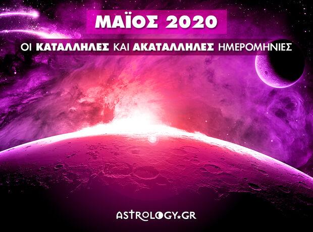 Μάιος 2020: Αυτές είναι οι κατάλληλες και οι ακατάλληλες ημερομηνίες του μήνα