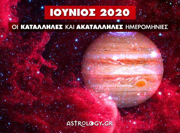 Ιούνιος 2020: Αυτές είναι οι κατάλληλες και οι ακατάλληλες ημερομηνίες του μήνα