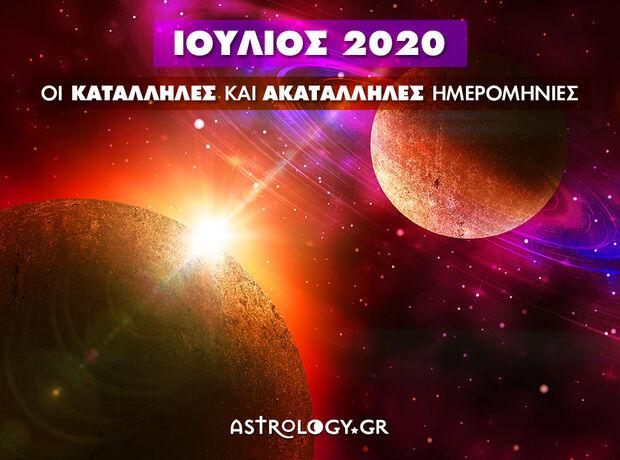Ιούλιος 2020: Αυτές είναι οι κατάλληλες και οι ακατάλληλες ημερομηνίες του μήνα