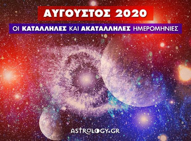 Αύγουστος 2020: Αυτές είναι οι κατάλληλες και οι ακατάλληλες ημερομηνίες του μήνα