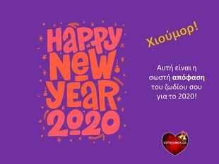 Νέα χρονιά, νέα μυαλά! Η μεγάλη απόφαση των ζωδίων για το 2020!