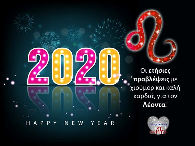 Λέοντα, στοιχηματίζουμε ότι ΤΕΤΟΙΑ πρόβλεψη για το 2020 δεν έχεις ξαναδιαβάσει!