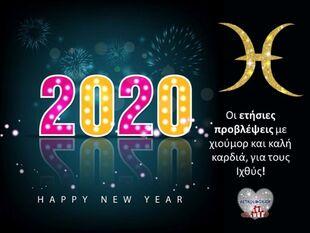 Ιχθύ, στοιχηματίζουμε ότι ΤΕΤΟΙΑ πρόβλεψη για το 2020 δεν έχεις ξαναδιαβάσει!