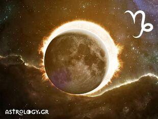 Νέα Σελήνη - Ηλιακή Έκλειψη στον Αιγόκερω: Έρχεται να αναστατώσει τη ζωή αυτών των ζωδίων