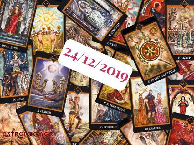 Δες τι προβλέπουν τα Ταρώ για σένα, σήμερα 24/12!