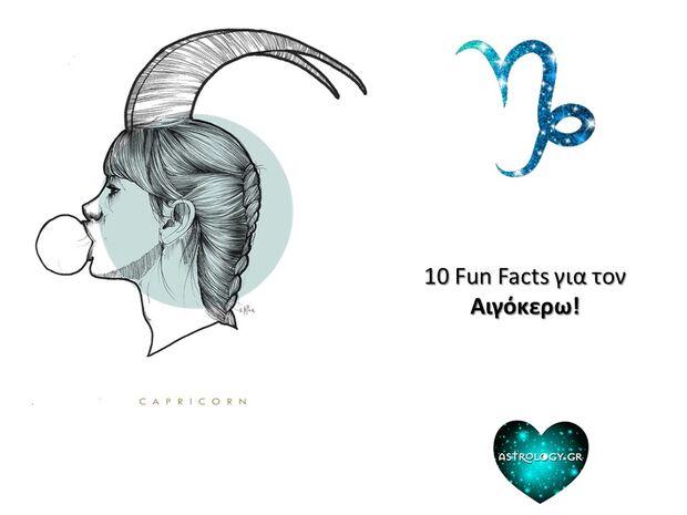 10 fun facts για τον Αιγόκερω