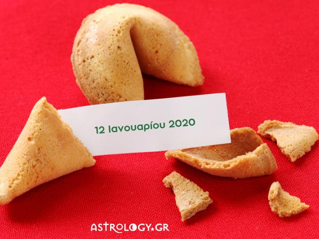 Fortune Cookie: Η «προφητεία» σου για σήμερα 12/01