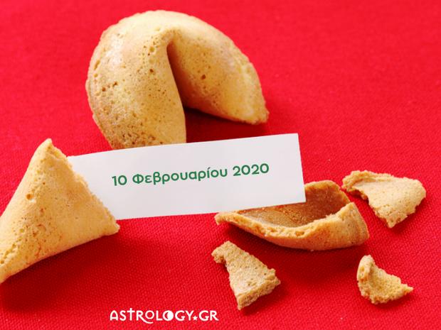 Fortune Cookie: Η «προφητεία» σου για σήμερα 10/02