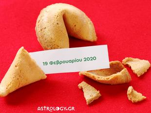 Fortune Cookie: Η «προφητεία» σου για σήμερα 19/02